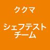 Cukuma cheftestteam icon